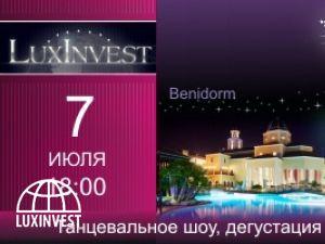 """7 июля 2012 года – Бенидорм, Испания… Вечеринка """"P..."""