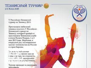 """""""TOP 5"""" TENNIS CUP MARBELLA - мир тенниса для всех..."""