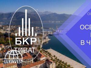 С 3 по 9 ноября в Черногории пройдет Осeнний слeт ...