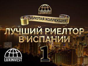 Золотая Коллекция недвижимости и инвестиций в Испа...