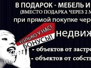 Уникальная акция от Альянс LUXINVEST